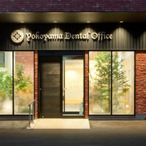 ヨコヤマデンタルオフィス