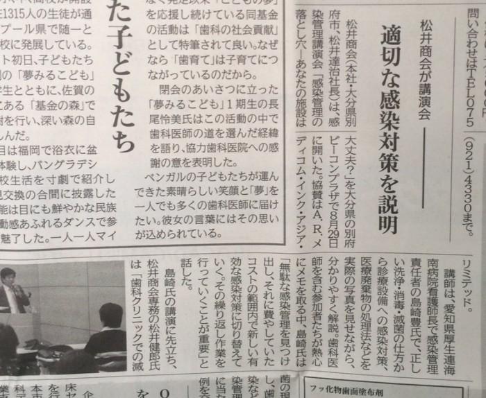日本歯科新聞記事
