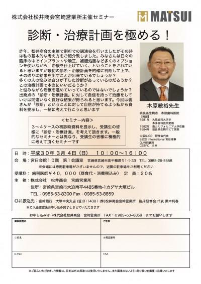 木原先生宮崎セミナーフライヤー.pptx