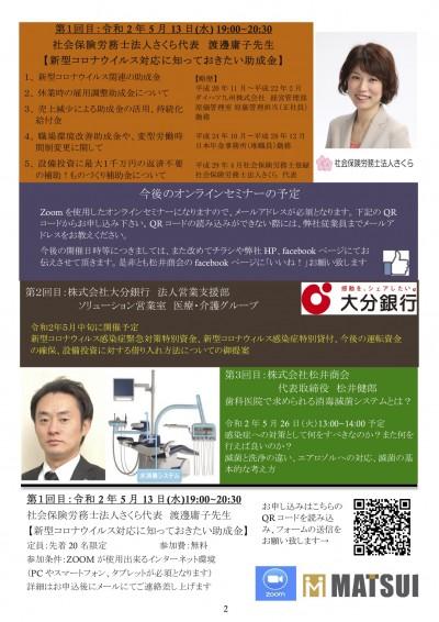 オンラインセミナー渡邊先生チラシ2