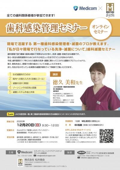 歯科感染対策オンラインセミナー2020.12