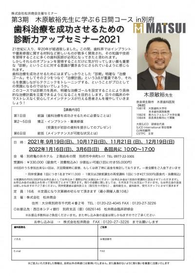 2021木原先生大分コース.pptx