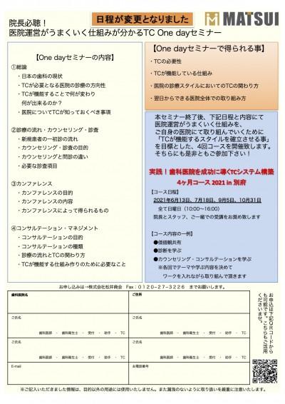日程変更TC1Dayセミナーチラシ5-1