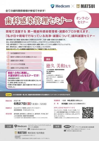 37歯科感染対策オンラインセミナー2021.6松井商会x徳久先生 最終稿