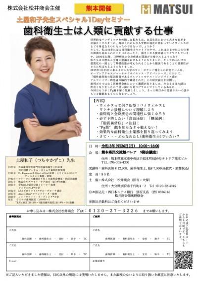 土屋和子先生セミナー熊本