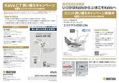 MATSUI_KUMC_210706_fix